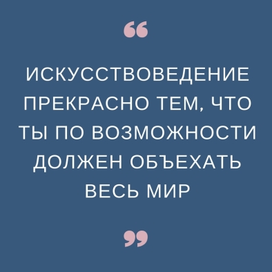 Искусствовед Алена Григораш